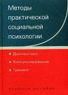 Методы практической социальной психологии