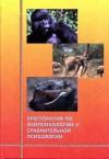 Хрестоматия по зоопсихологии и сравнительной психологии