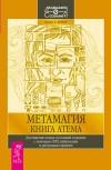 Метамагия