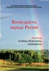 Всемудрость народа России. Философия как наука и как образ жизни