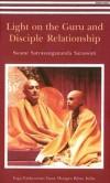 Свет на Взаимоотношения Гуру и Ученика
