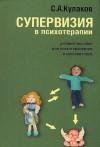 Супервизия в психотерапии