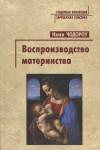Воспроизводство материнства. Психоанализ и социология гендера