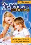 Как развить внимание и память вашего ребенка