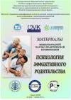 Психология эффективного родительства