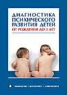 Диагностика психического развития детей от рождения до 3-х лет