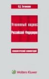 Уголовный кодекс Российской Федерации: психологический комментарий