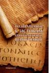 Возвращаясь к истокам христианского вероучения