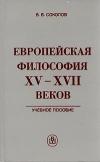 Европейская философия XV - XVII веков