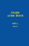 Грани Агни Йоги 1953 г. Часть 1