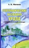 Географические названия Урала. Топонимический словарь
