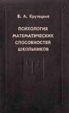 Психология математических способностей школьников