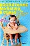 Воспитание малыша в семье от рождения до трех лет. Советы психолога