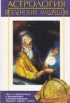 Астрология вселенских мудрецов