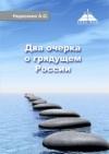 Два очерка о грядущей России