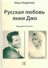 Русская любовь янки Джо