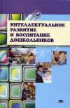 Интеллектуальное развитие и воспитание дошкольников