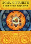 Дома и планеты в ведической астрологии