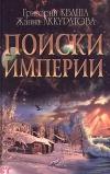 Поиски империи. Исторический структурный гороскоп
