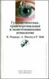 Гуманистическая, трансперсональная и экзистенциальная психология