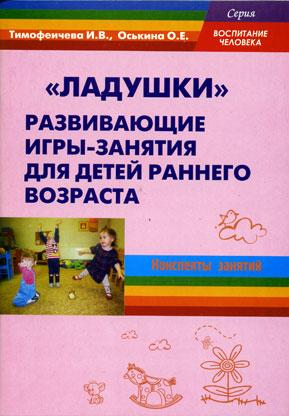 """""""Ладушки"""". Развивающие игры-занятия для детей раннего возраста. Конспекты занятий"""