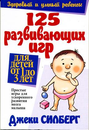 конспекты развивающих занятий для детей 1-2 года