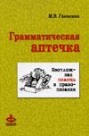 Грамматическая аптечка: неотложная помощь в правописании (+ CD с рабочими тетрадями)