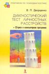 Диагностический тест личностных расстройств + опросник для обследуемых, CD-диск и компьютерная программа