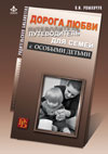 Дорога любви. Путеводитель для родителей детей с особыми потребностями и тех, кто идет рядом