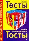Занимательная психология: Тесты и тосты: 144 теста, 250 оригинальных тостов.