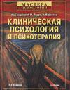Клиническая психология и психотерапия. 3-е изд.