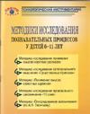 Методики исследования познавательных процессов у детей 6-11 лет