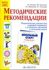 Методические рекомендации к рабочей тетради «Школьный старт». Педагогическая диагностика стартовой готовности к успешному обучению в начальной школе