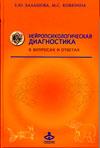 Нейропсихологическая диагностика в вопросах и ответах