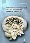 Нейропсихологический анализ патологии мозолистого тела