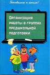 Организация работы в группах предшкольной подготовки: Практическое пособие