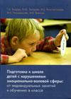 Подготовка к школе детей с нарушениями эмоционально-волевой сферы: от индивидуальных занятий к обучению в классе