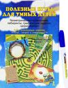Полезные игры для умных детей. Геометрические головоломки, лабиринты, графические задачки, дорисовалки. Набор развивающих карточек