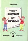Приглашение в мир общения. Шпаргалка для взрослых. Методические рекомендации по проведению развивающих занятий по психологии общения с учащимися младших классов. Часть 3