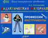 Профессии. Инструменты. Дидактический материал для развития лексико-грамматических категорий у детей 5–7 лет