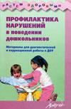 Профилактика нарушений в поведении дошкольников. Материалы для диагностической и коррекционной работы