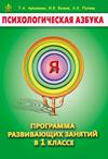 Психологическая азбука. Программа развивающих занятий в 1 классе. Методическое пособие