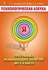 Психологическая азбука. Программа развивающих занятий во 2-м классе. Методическое пособие