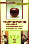 Психологические основы исследовательского подхода к обучению: Учебное пособие