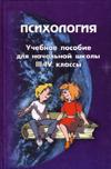 Психология: Учебное пособие для начальной школы. 3-4 классы