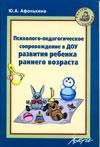 Психолого-педагогическое сопровождение в ДОУ развития ребенка раннего возраста: Методическое пособие