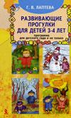 Развивающие прогулки для  детей 3 - 4 лет. Программа для детского сада и не только