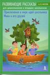 """Развивающие рассказы для дошкольников и младших школьников """"Приключения в мире идей школьника Мики и его друзей"""""""