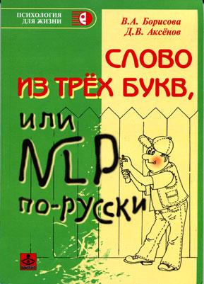 Слово из трех букв, или NLP по-русски