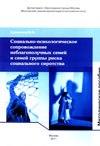 Социально-психологическое сопровождение неблагополучных семей и семей группы риска социального сиротства